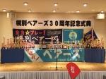 幌別ベアーズ30周年記念式典